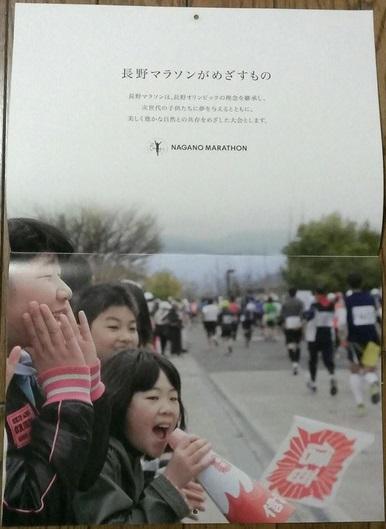 長野マラソンカレンダー2015