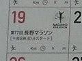 長野マラソンカレンダー開催日は記載