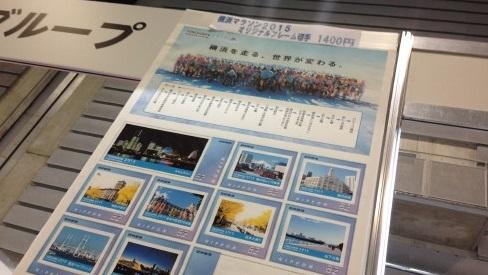 横浜マラソン記念切手