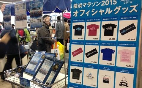 横浜マラソンオフィシャルグッズ
