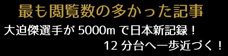 最も閲覧数の多かった記事 大迫傑選手が5000mで日本新記録!12分台へ一歩近づく!