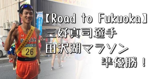 三好真司選手田沢湖2位