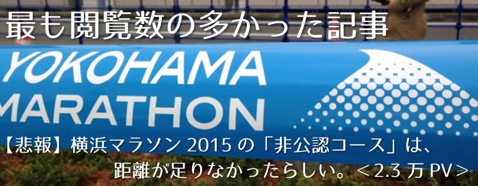 最も閲覧数の多かった記事 【悲報】横浜マラソン2015の「非公認コース」は、距離が足りなかったらしい。