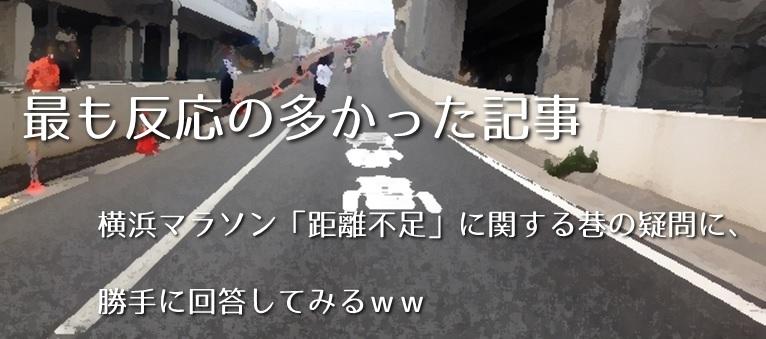 最も反応の多かった記事 横浜マラソン「距離不足」に関する巷の疑問に、勝手に回答してみるww