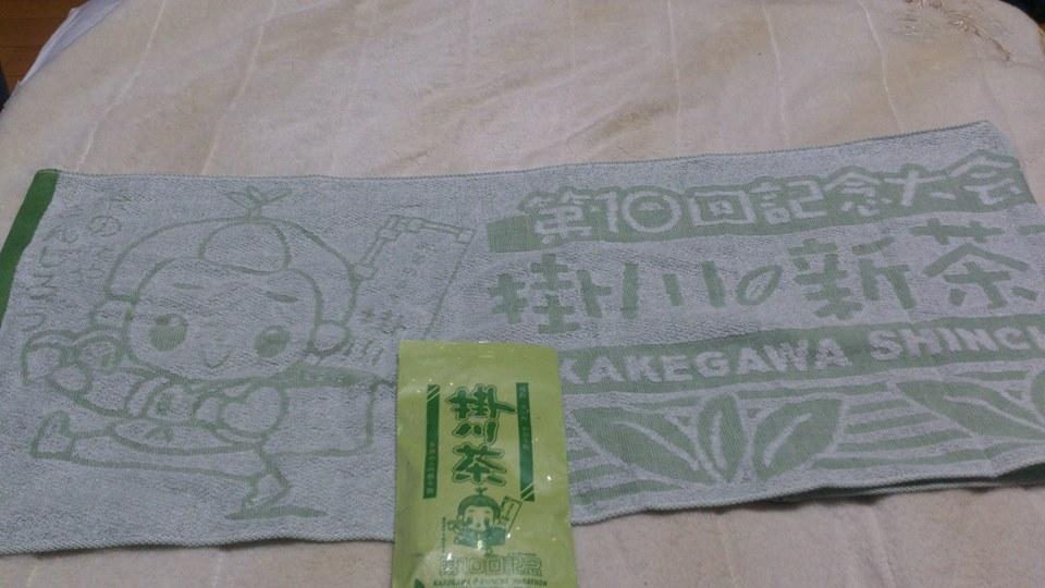 掛川新茶マラソン参加賞