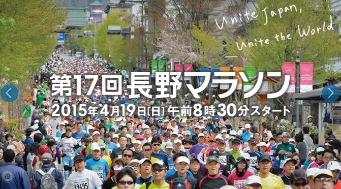 出典:長野マラソン公式