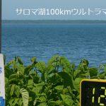出典:サロマ湖100kmマラソン公式