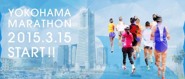 出典:横浜マラソン公式