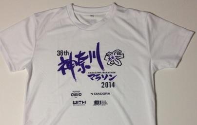 神奈川マラソン参加賞Tシャツ
