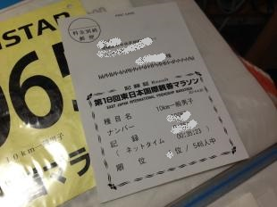 東日本国際親善マラソン記録証