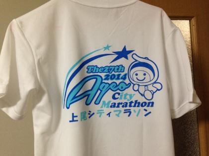 上尾シティマラソン参加賞シャツ2014