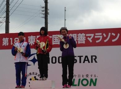 東日本国際親善マラソン表彰式