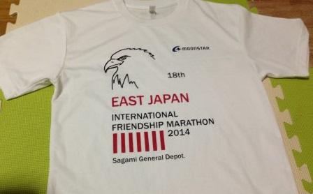 東日本国際親善マラソン参加賞Tシャツ