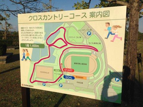 蟻尾山公園クロカンコース案内図