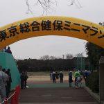 東京総合健保ミニマラソン