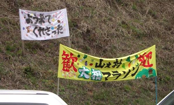 歓迎山の村だいこんマラソン