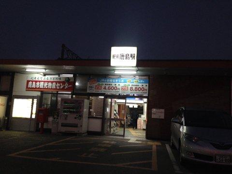 肥前鹿島駅
