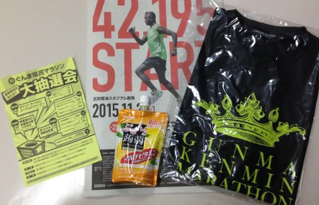 ぐんま県民マラソン参加賞