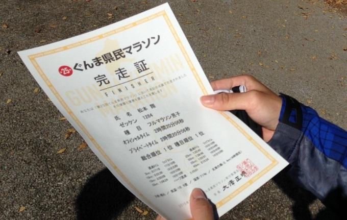 ぐんま県民マラソン記録証