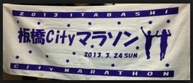 板橋シティマラソン参加賞2013