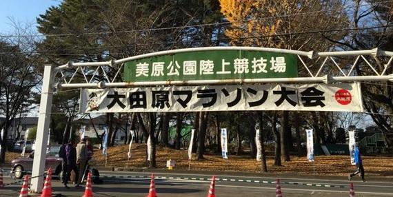 大田原マラソンスタート