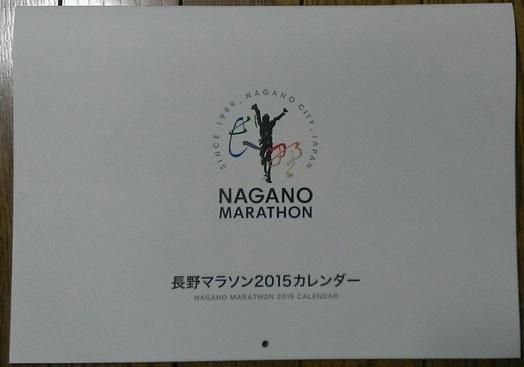 長野マラソンカレンダー表紙2015
