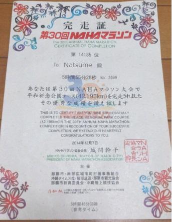 NAHAマラソン2014完走証