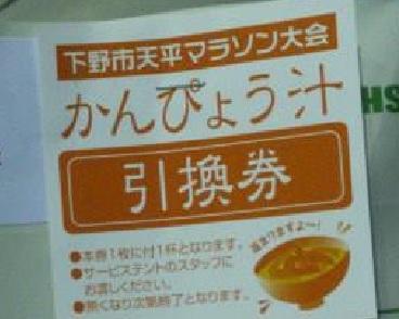 下野市天平マラソンかんぴょう汁