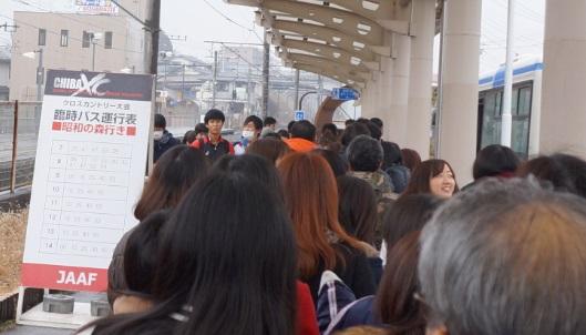 千葉国際クロスカントリー専用バス