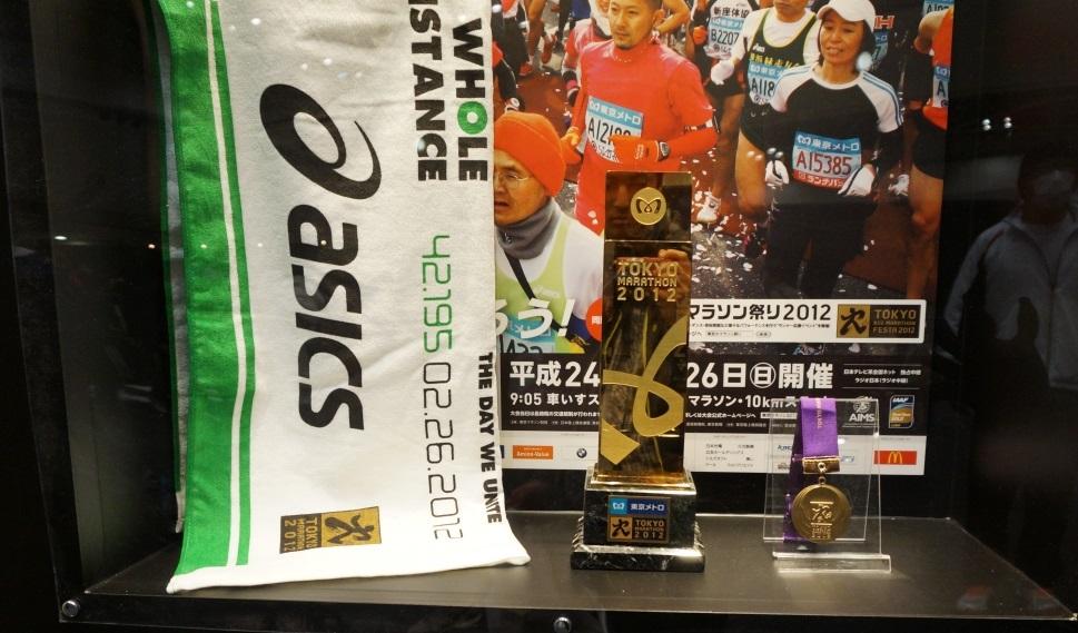 東京マラソン2012 トロフィー・完走メダル・フィニッシャータオル