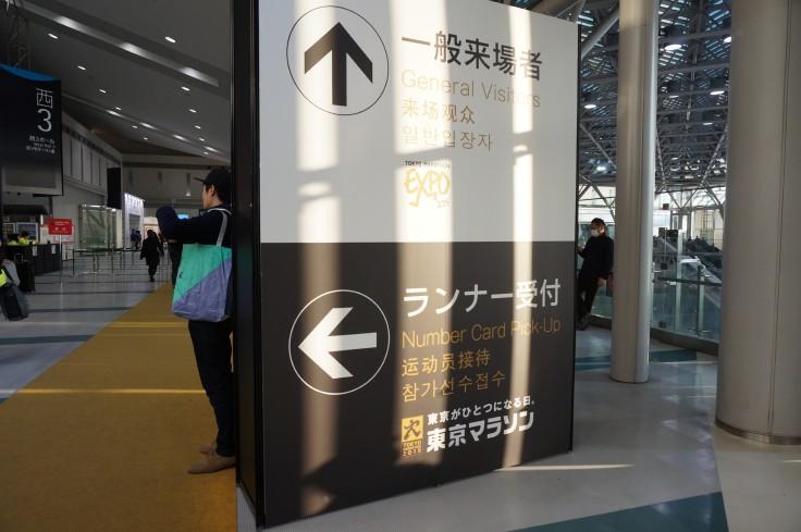 東京マラソン受付入口