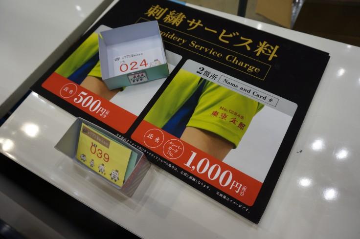 東京マラソン 参加賞Tシャツに刺繍サービス