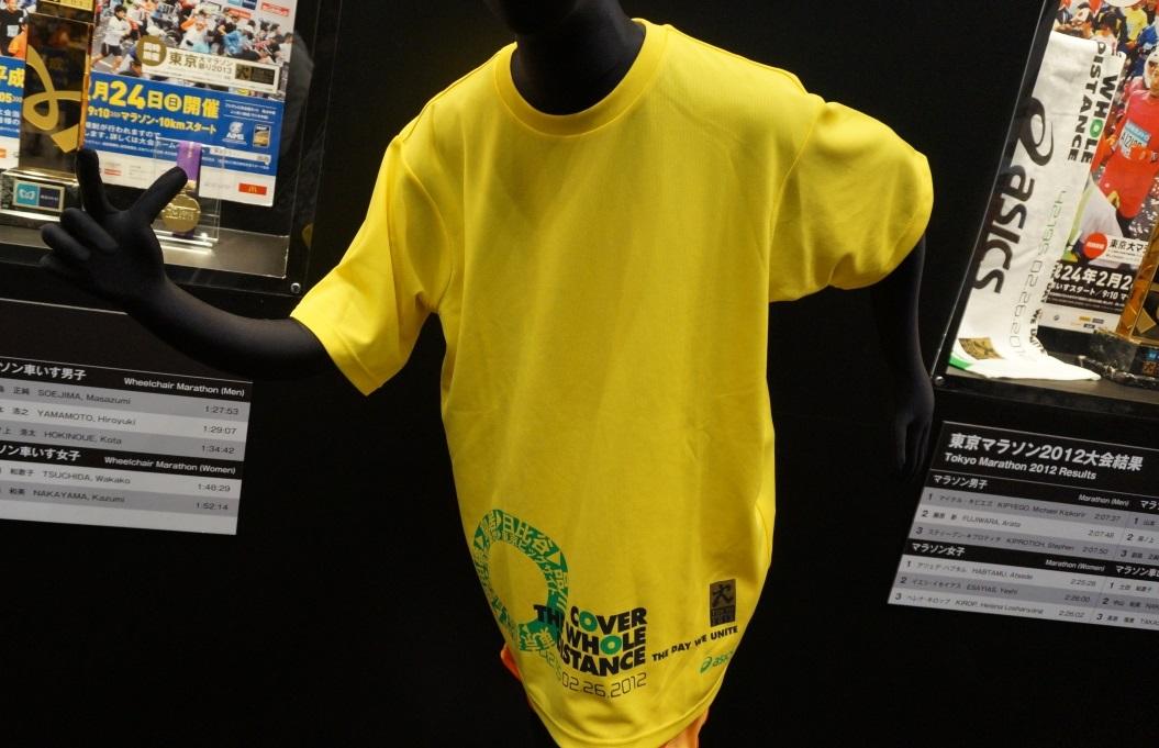 東京マラソン2012 参加賞Tシャツ