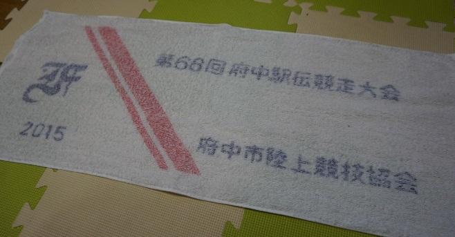 府中駅伝参加賞