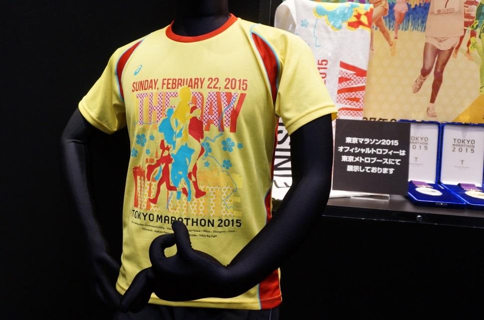 東京マラソン2015 参加賞Tシャツ