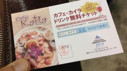 ドリンク無料券 横浜マラソン