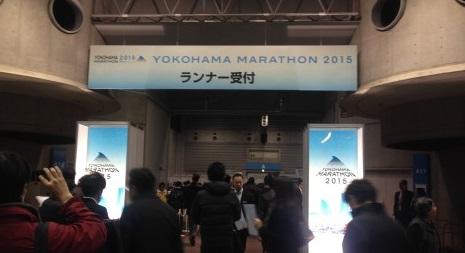 横浜マラソンEXPO会場入口