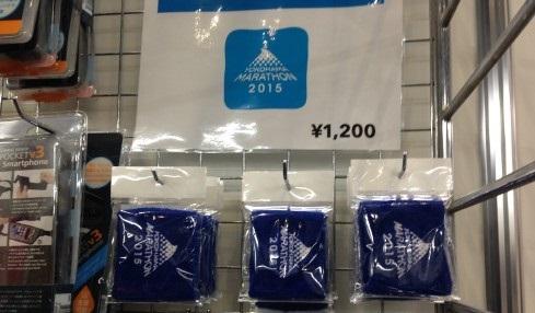 横浜マラソンリストバンド1200円