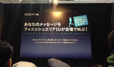 横浜マラソン フィニッシュDJ