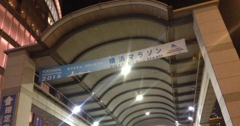 桜木町駅で横浜マラソン横断幕