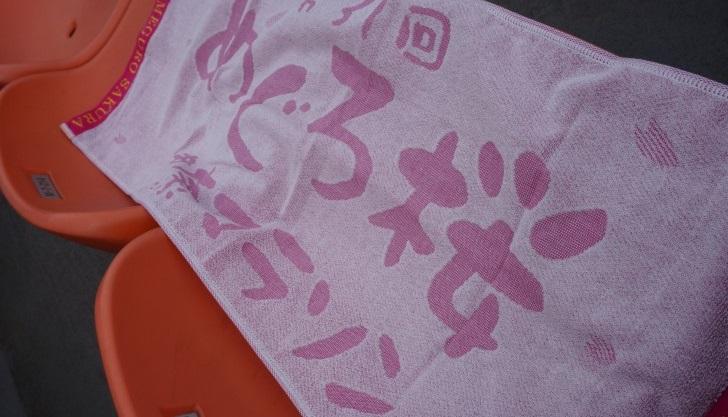 めぐろ桜健康マラソン参加賞タオル