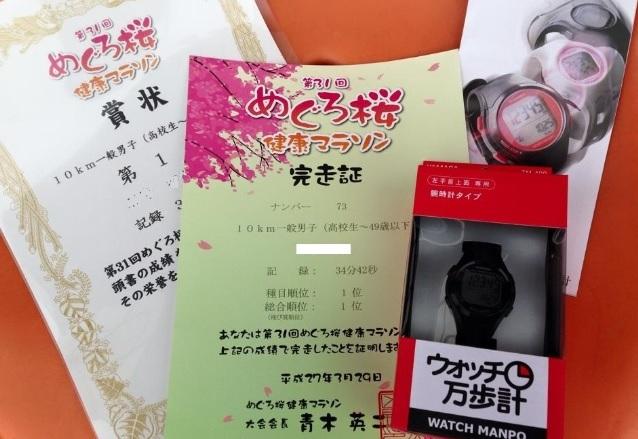めぐろ桜健康マラソン 入賞・表彰