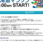 北海道マラソン2015エントリー合戦