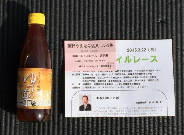 峰山トレイル参加賞