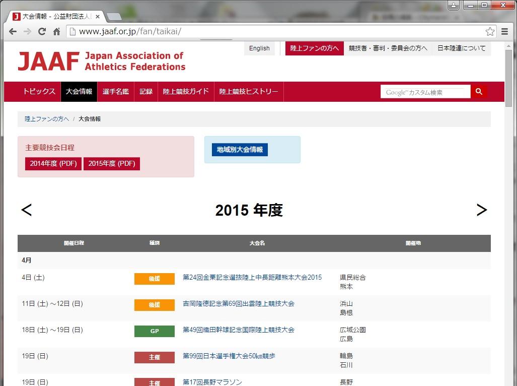 日本陸連 大会情報