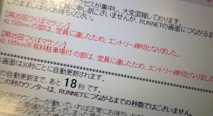 RUNNET終了