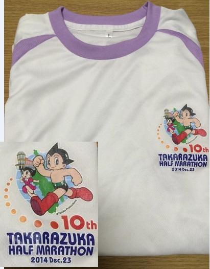 鉄腕アトム 宝塚マラソン Tシャツ