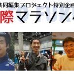 Citymarathon.jp共同編集プロジェクト