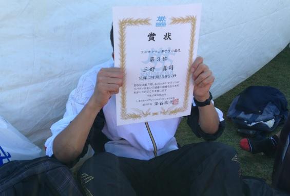 三好真司大井川マラソン