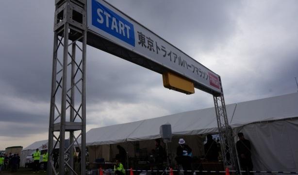 東京トライアルハーフマラソン